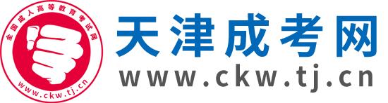 天津成人高考网