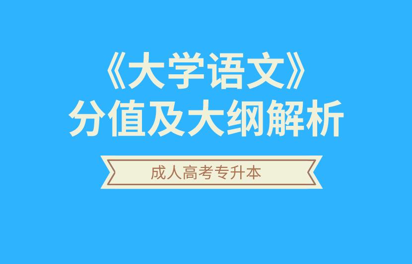大学语文-成人高考专升本-试听课程